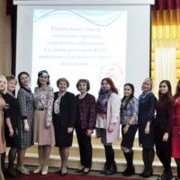 Региональный семинар  «Актуальные проблемы современного образования  в условиях реализации ФГОС ДО и НОО»