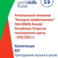 Региональный этап VIII Национального чемпионата профессионального мастерства