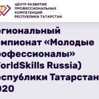 WorldSkills 2020 Республика Татарстан
