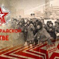 78 Лет Сталинградской битве
